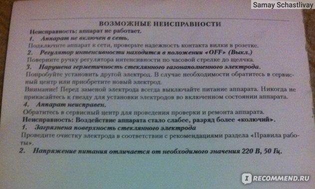 Аппарат Дарсонваль Gezatone BT-201S фото
