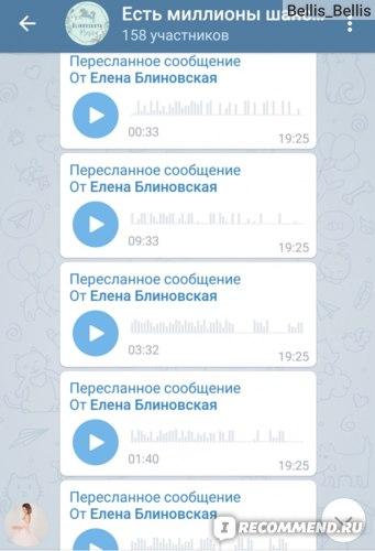 Марафон Желаний Блиновской