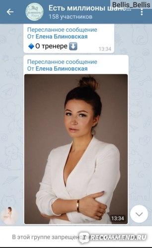 Марафон Елены Блиновской