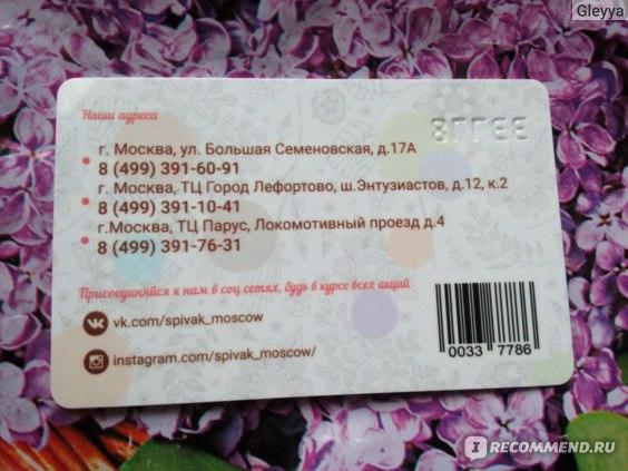 """Фирменный магазин """"СПИВАКЪ"""" фото"""