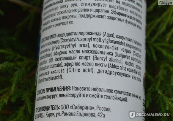 Очищающая пенка Siberina Для мытья рук Можжевельник фото