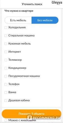 Сайт Cian.ru фото