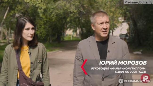 """Фильм """"Самый страшный убийца в истории России: почему его не хотели ловить?"""""""