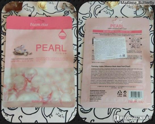 Тканевая маска для лица Visible Difference Pearl Mask Sheet FarmStay