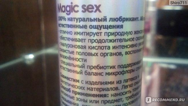 """Биоритм Гель с гиалуроновой кислотой Magic Sex """"LOVEGEL M"""" фото"""