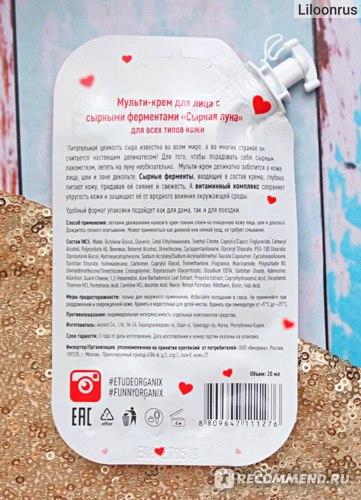 """Крем для лица Funny Organix Мышиные Love Story с сырными ферментами """"Сырная луна"""" для всех типов кожи фото"""