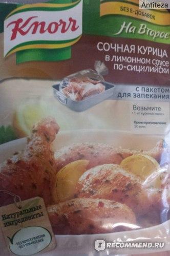 Приправа Knorr На второе - Сочная курица в лимонном соусе по-сицилийски фото