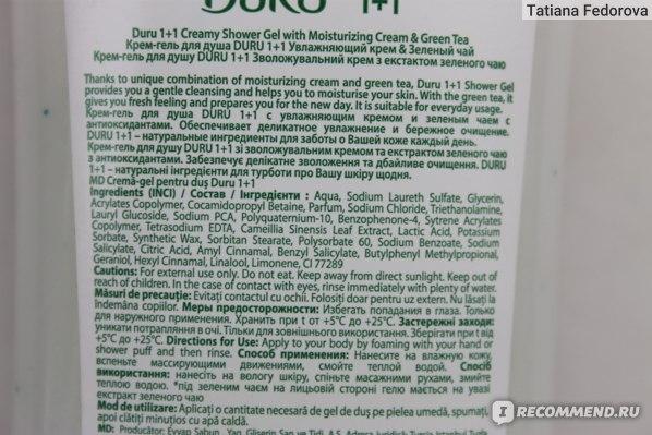 """Крем-гель для душа Duru  с антиоксидантами """"Зеленый чай"""" 1+1  Soft Sensations фото"""
