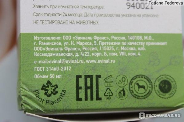 Крем ночной Evinal с экстрактом плаценты регенерирующий против морщин фото