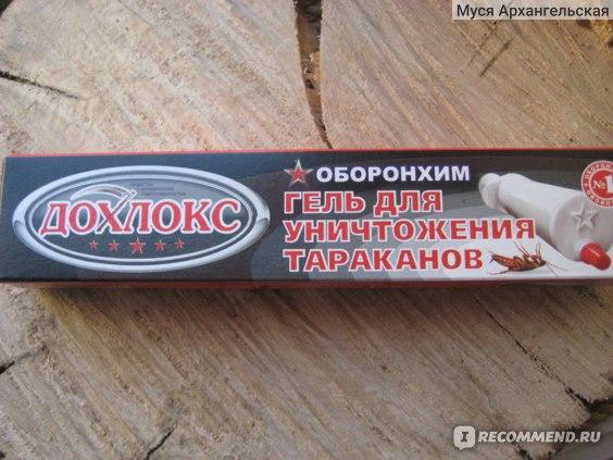 Гель для уничтожения тараканов Дохлокс  фото