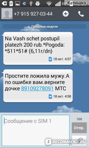 смс сообщения от мошенников
