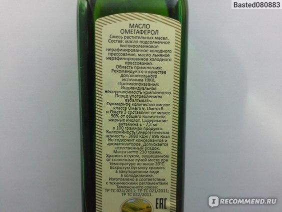"""БАД  ООО """"ОМЕГАВИТ"""" Масло Омегаферол фото"""