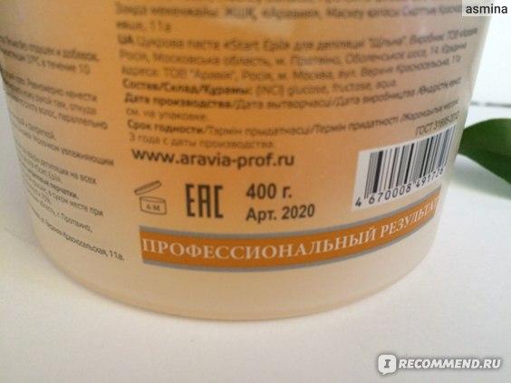 Сахарная паста для шугаринга Start Epil Плотная фото