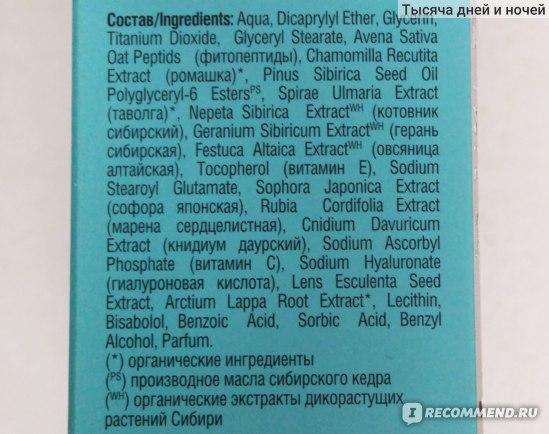 """Дневной крем для лица Natura Siberica """"Уход и увлажнение"""" с матирующим эффектом. Для жирной и комбинированной кожи фото"""