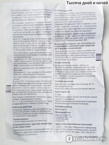 эспумизан таблетки инструкция по применению