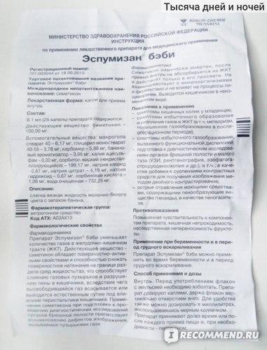 эспумизан инструкция по применению суспензия для детей