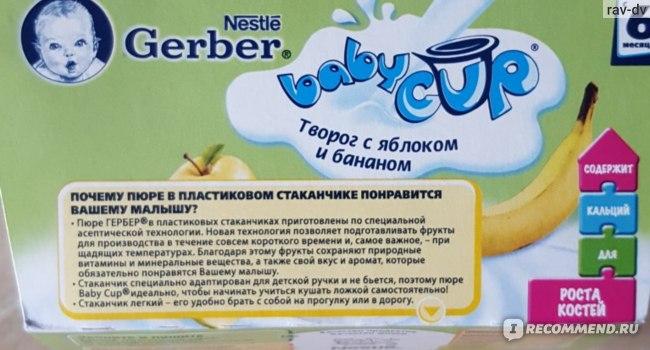 Пюре Gerber Фруктово-молочное Baby Cup Творог с яблоком и бананом фото