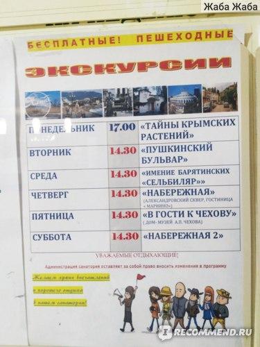 экскурсии в санатории им. Кирова