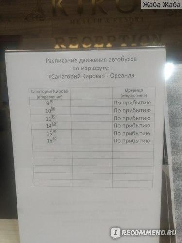 автобус на пляж от санатория им. Кирова, Ялта