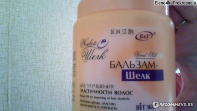 "Бальзам для волос Белита-Витэкс ""Живой шелк"" восстанавливающий фото"