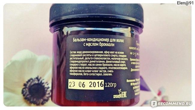 Бальзам-кондиционер для волос Мастерская Олеси Мустаевой С маслом брокколи фото
