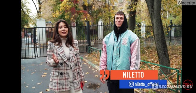 NILETTO фото