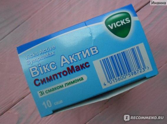 Средства д/лечения простуды и гриппа Vicks Active SymptoMax (Викс Актив СимптоМакс)  фото