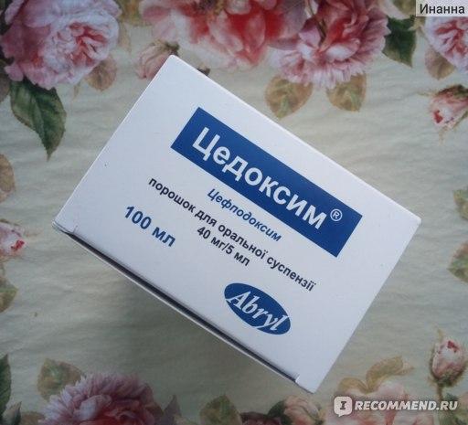 Антибиотик Abryl Цедоксим - порошок для оральной суспензии  фото
