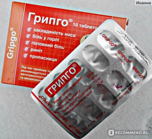 Средства д/лечения простуды и гриппа Кусум Хелтхкер Пвт. Лтд Грипго фото
