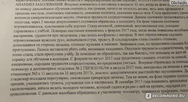 Свердловская областная клиническая психиатрическая больница, Екатеринбург фото