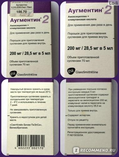 Антибиотик SmithKline Beecham Аугментин фото