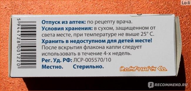 Глазные капли К.О. Ромфарм Компани С.Р.Л. Циклоптик фото
