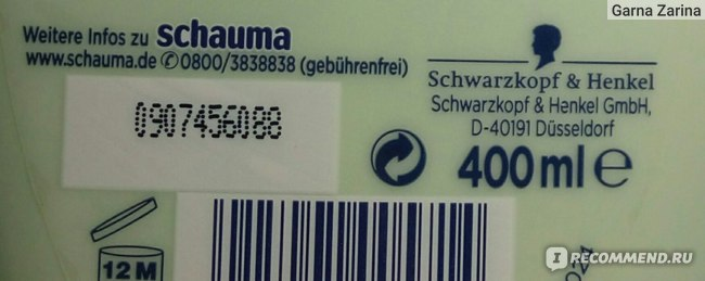 Шампунь Schauma 2 Действия: Объём и Уход (для волос, жирных у корней, и сухих на кончиках) фото