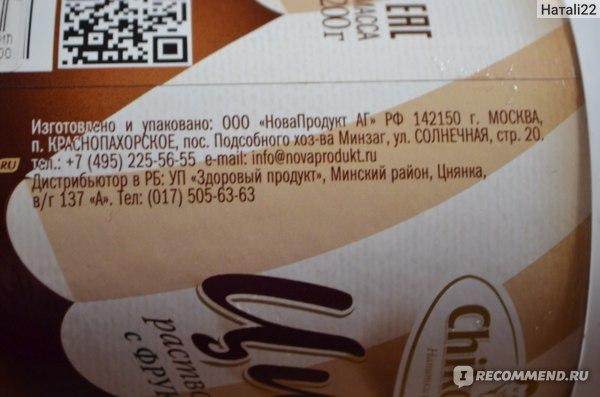 Цикорий Chikoroff Капучино растворимый с фруктозой