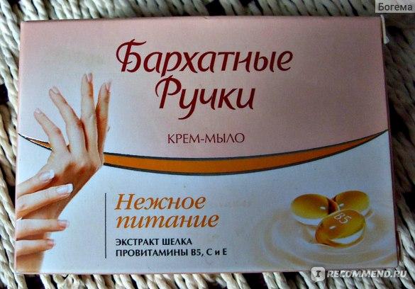 Крем-мыло  Бархатные ручки Нежное питание фото