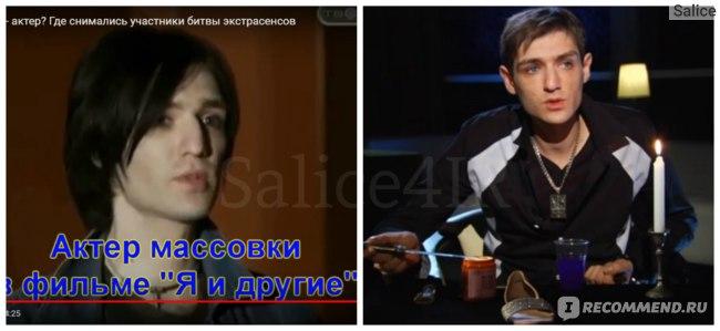 Александр Шепс, участник массовки и медиум, 1 место 14 сезона