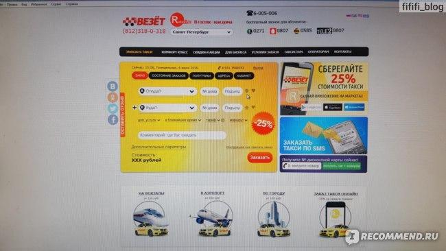Сайт такси Везёт