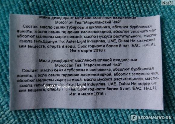 "Мини-дезодорант EAST-MAGIC масляно-смоляной ежедневный Moroccan Tea ""Марокканский Чай"" фото"