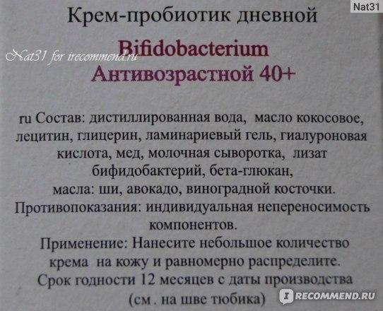 Крем-пробиотик Микролиз антивозрастной 40+ фото