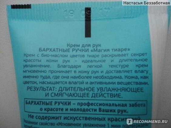 Крем для рук Бархатные ручки Магия тиаре фото