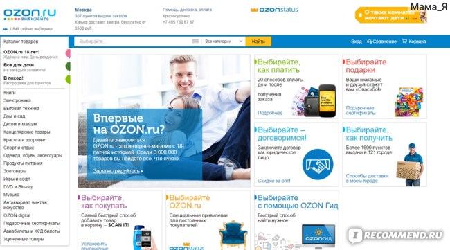 Озон Рыбинск Интернет Магазин Рыбинск