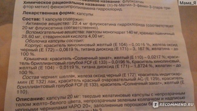Лекарственный препарат  APOTEX INC.апо- Флуоксетин 20мг. 14 капс. фото