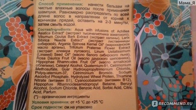 """Бальзам для волос Natura Siberica Облепиховый для всех типов волос """"Максимальный объем"""" фото"""