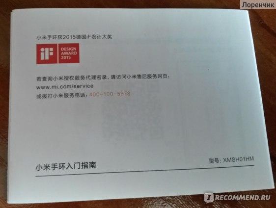 Фитнес-браслет Xiaomi Mi Band фото