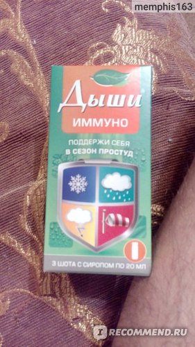 Сироп Аквион Дыши Иммуно фото