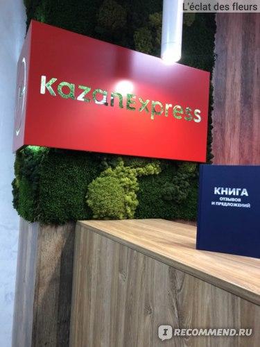 kazanexpress.ru - Сайт KazanExpress