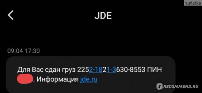 """Служба доставки грузов """"ЖелДорЭкспедиция"""" фото"""