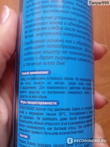 Дезодорант-спрей для ног HAPPY FOOT фото