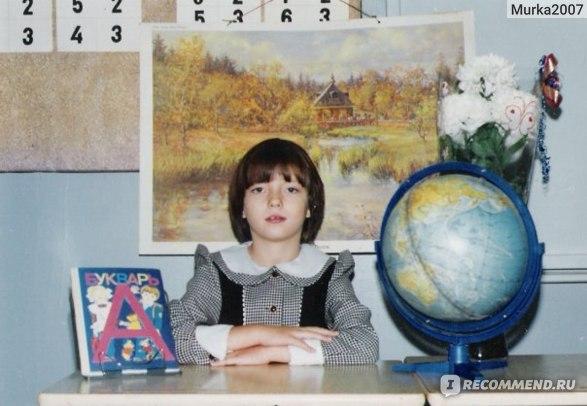 Я в первом классе