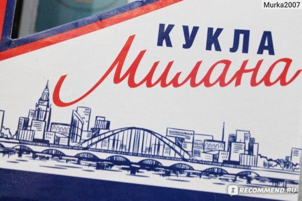 Милана Почта России